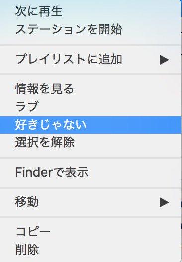 iTunesに「好きじゃない」ってタグを打つメニューがあるけど、そんな曲は消せよ https://t.co/v4nT8O3WhU