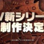 「七つの大罪」新作TVシリーズの制作が決定しました!!続報をお楽しみに!!#七つの大罪