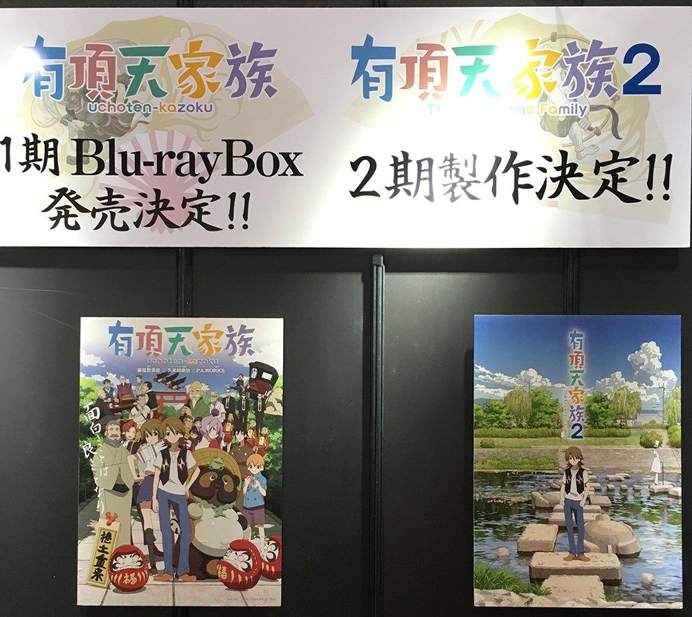 京まふ・ピーエーワークスブースで「有頂天家族 Blu-ray Box」発売と「有頂天家族2」製作決定の告知が貼りだされま