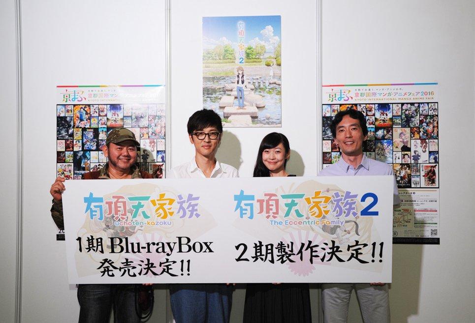【アニメ「有頂天家族2」】本日のイベントの様子をチラリ☆第1期のBD-Box発売決定!!ということで1期2期ともに応援の