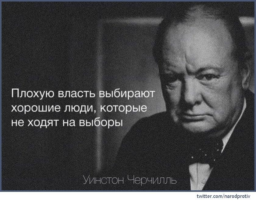 Хорошие цитаты о выборах