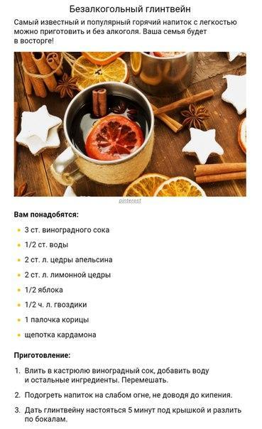 Как сделать горячий напиток