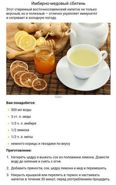 Как приготовить имбирный чай рецепты