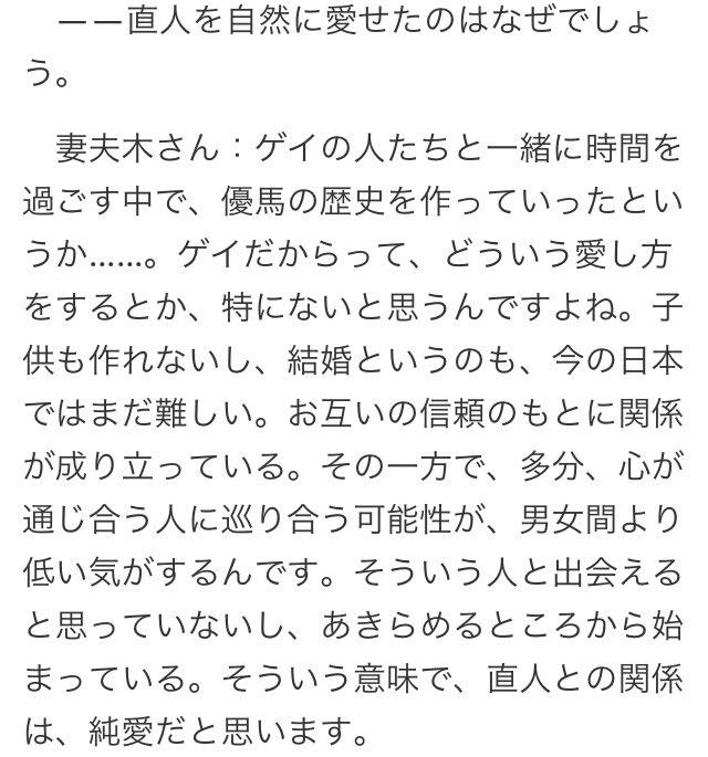 映画「怒り」でゲイを演じた妻夫木聡さんのコメントがすごく偏見なくありのまま伝えてて好き https://t.co/QdkfjTs8C0