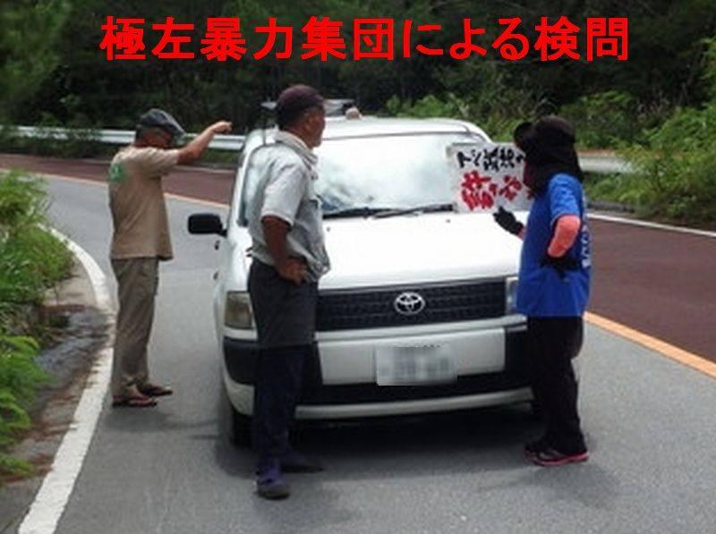 これが、沖縄・高江で行われている、基地反対活動家による違法な「検問」である。これが、皆さんのお住まいの地域で行われ、渋滞を引き起こしている状況を、想像してみていただきたい。 https://t.co/iCoKwUrO9A