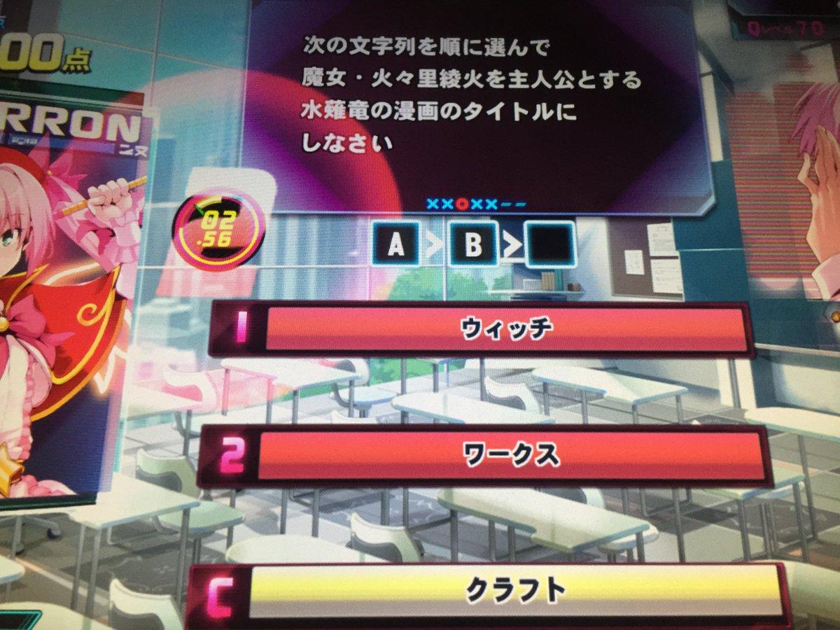 ACBウィッチ→クラフト→ワークス ウィッチクラフトワークス 火々里綾火 水薙竜