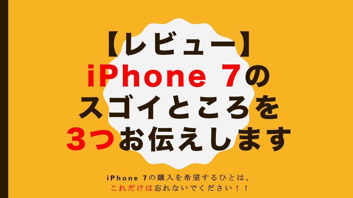 iPhone 7を購入希望されているかたは、ぜひこの記事を読んでください。ちょっと長いですが、一生懸命書きました。  【レビュー】iPhone 7 のスゴイところを3つお伝えします https://t.co/XS6umCIQm2 https://t.co/Rwhh7LmzNr