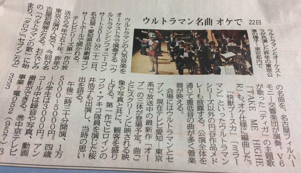 オケでテイクミーやってたのですと…@9/1中日新聞 https://t.co/obidpOnPmc