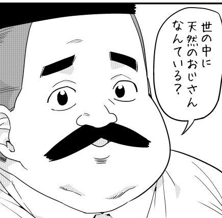 とある企画で描いてるモノクロのおじさんとマシュマロ。おじさんの衝撃発言が…!!