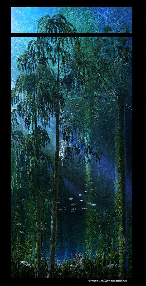 地上の樹を連想させ、かつ海藻にも通づる見事な森は第19話で観る事が出来ます。作業して頂いたのは薄桜鬼シリーズやごちうさの