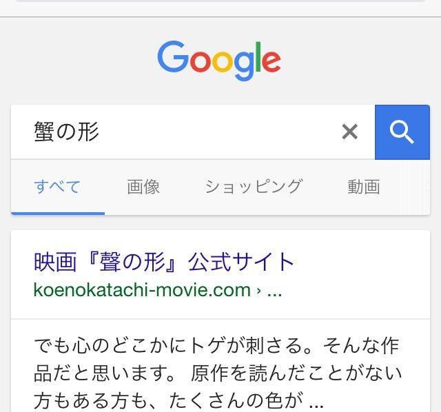 読めなくても適当に検索すれば「聲の形」は出てくる。