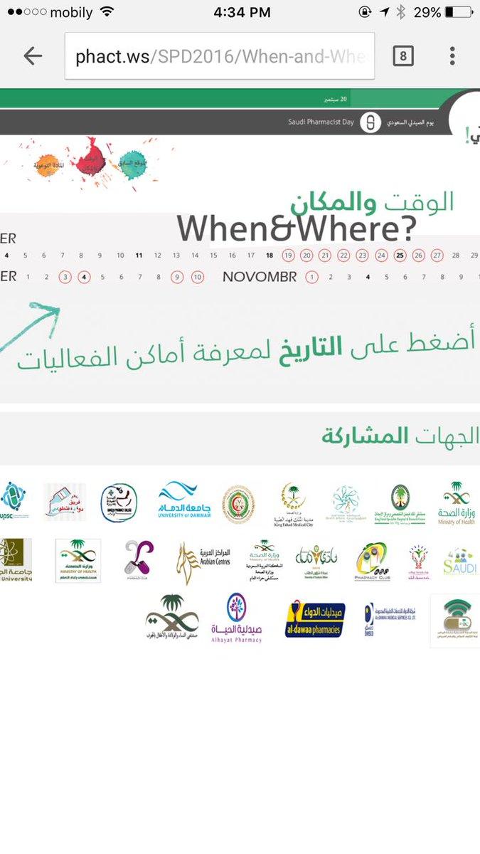 فعاليات #يوم_الصيدلي_السعودي تحت شعار #نجرب_عادي تلقونها في هالصفحة .. https://t.co/oZyej2jKdv https://t.co/9EgEOnZUPk