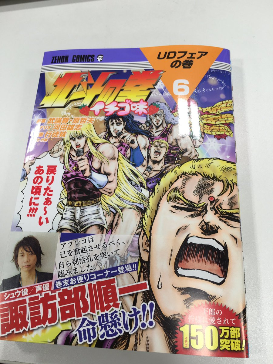 「北斗の拳イチゴ味6巻」本日発売です!よろしくお願い致しますm(__)m