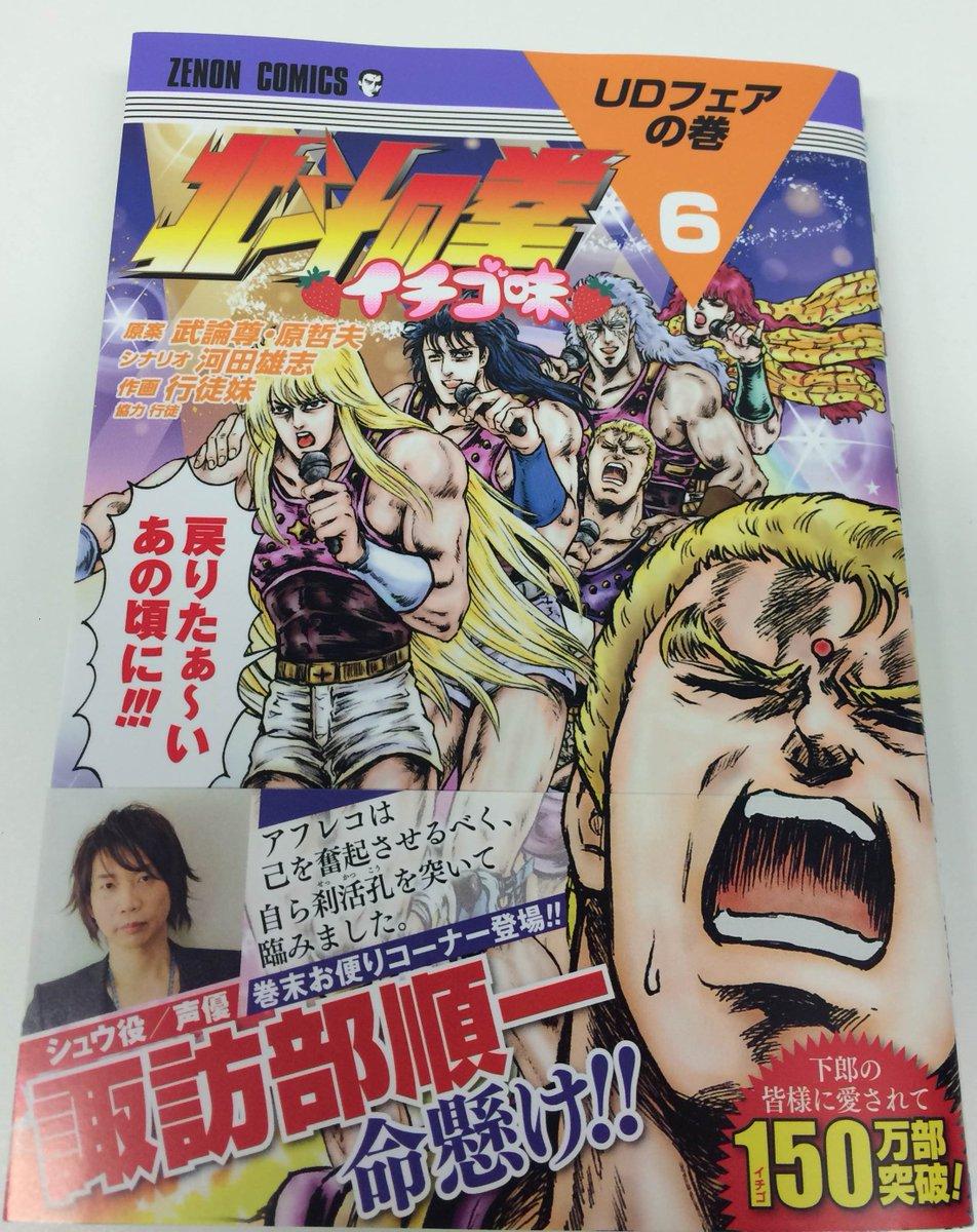 4月にCLIP STUDIO PAINTとコラボした「北斗の拳 イチゴ味」最新刊第6巻が本日発売。単行本内でコラボキャン