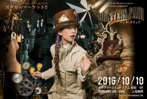 Steam Garden presents Hunters Fair 2016 10/10(月): スチームガーデンによる「異世界のマーケット」が再び開催! https://t.co/snIXjSDYui https://t.co/C2mKubuiKE