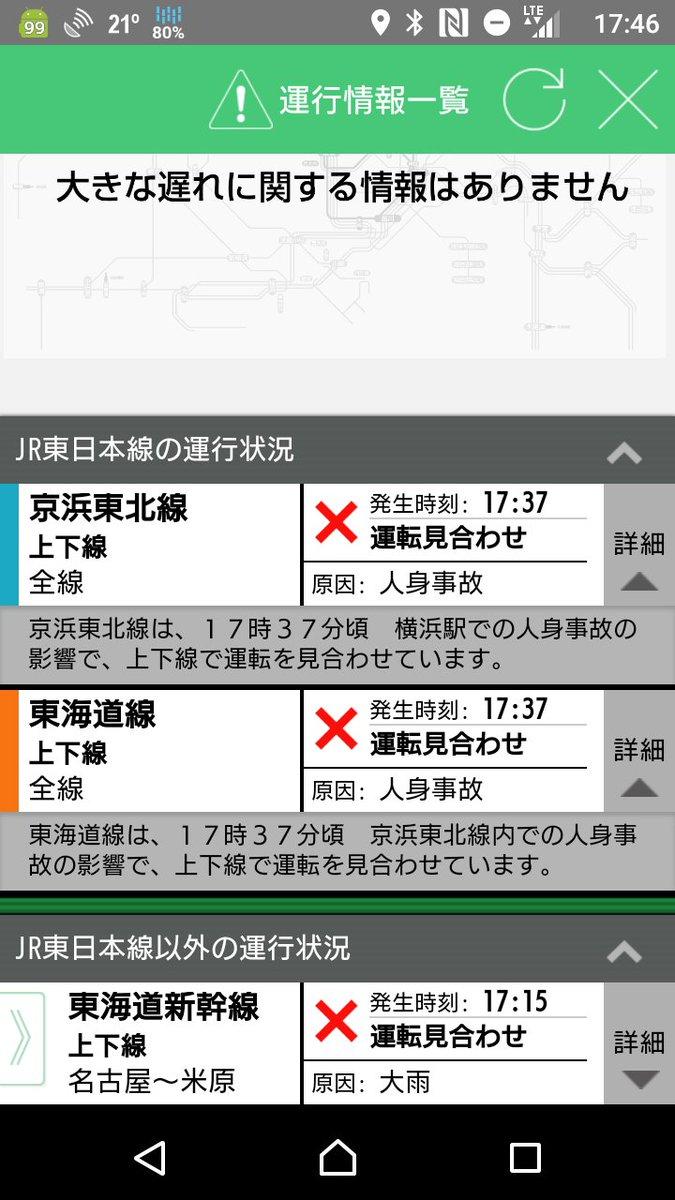 京浜東北と東海道止まったとかマジか https://t.co/JF7hISWC6k