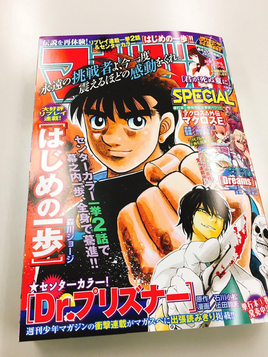 本日「マガジンSPECIAL No.10」発売! 『はじめの一歩』のリバイバル(第4話、第5話)も載ってます! しかも今