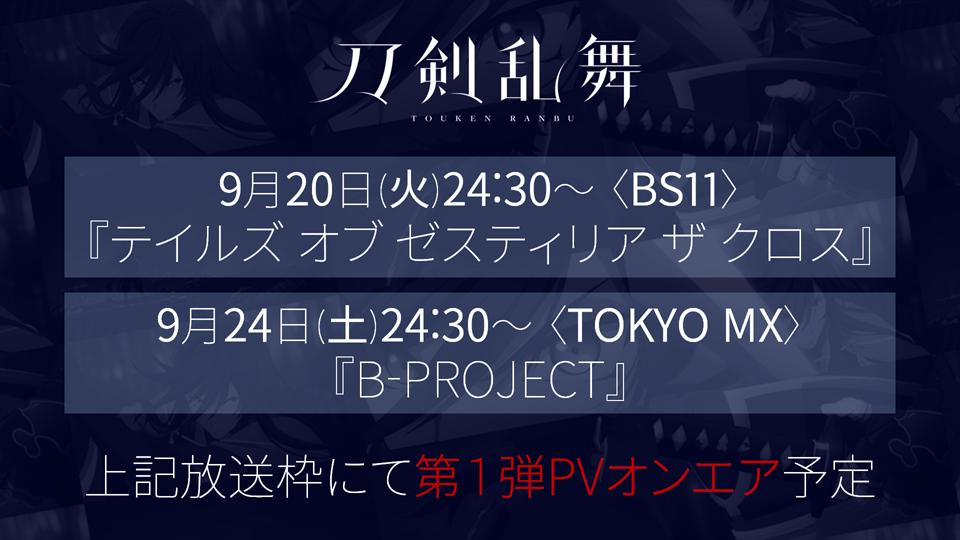 【お知らせ】以下の放送枠にて「第1弾PV」がオンエアされます。ぜひご覧くださいませ。■9/20(火)24:30~/BS1