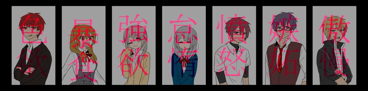 七つの大罪、七つの美徳