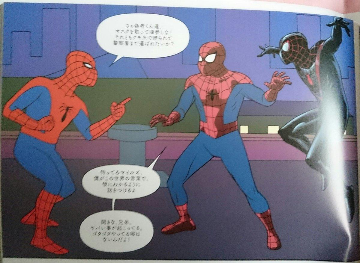 私が1番好きな話は「スパイダーバース・チームアップ#2」1967年放送のアニメ「スパイダーマン」のピーターと2012年か