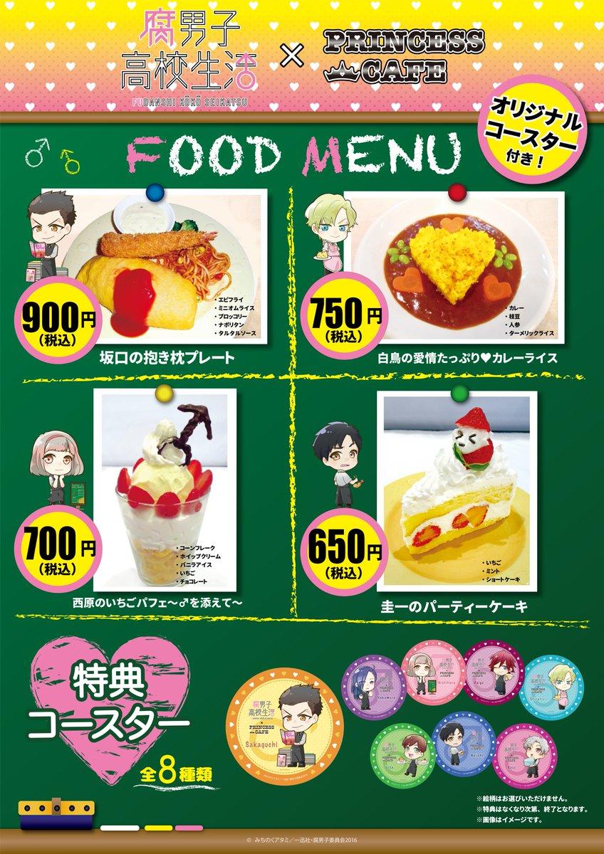 《プリンセスカフェ大阪2号館よりお知らせ》腐男子高校生活コラボ開催中です!おはようございます!本日も11時にオープンしま