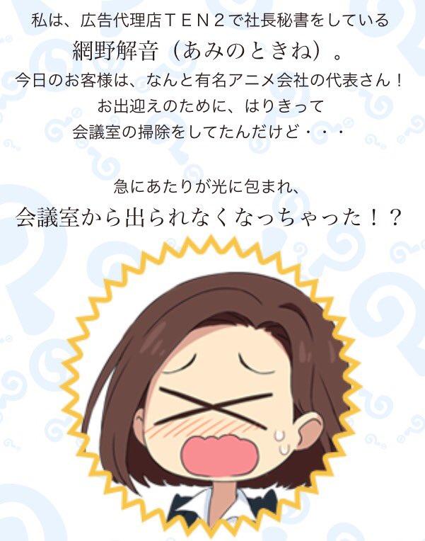 ♢ナゾトキネ本日OA!♢10/5(水)22:20〜TOKYOMX他でOA!世界初の謎解きTVアニメ「ナゾトキネ」いよいよ