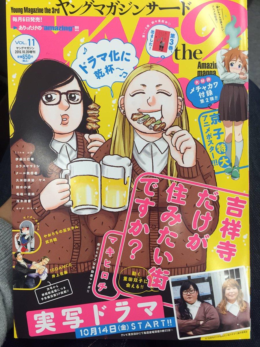明日発売ヤンマガサード11号は…『吉祥寺だけが住みたい街ですか?』ドラマ化記念巻頭カラー!『亜人ちゃん』巨大ポスター第2