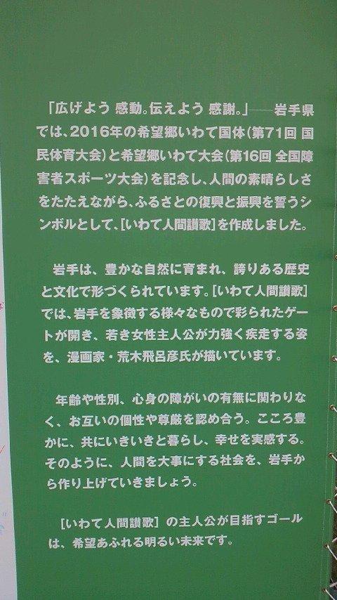 荒木先生、ありがとう! #いわて国体 https://t.co/9H1l1QWT6z