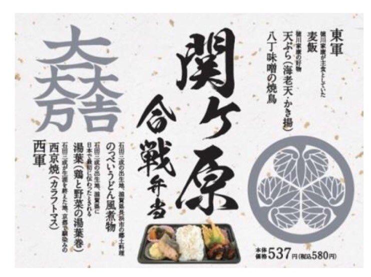 ローソンにおいて関ケ原合戦弁当を販売!この弁当は、東軍率いる徳川家康と西軍率いる石田三成に関係するメニューで構成されており、10月4日(火)から2週間、岐阜県及び愛知県の一部のローソン店舗にて販売されます。 https://t.co/isjyD4QJpM