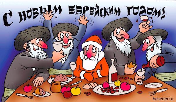 Еврейские поздравления