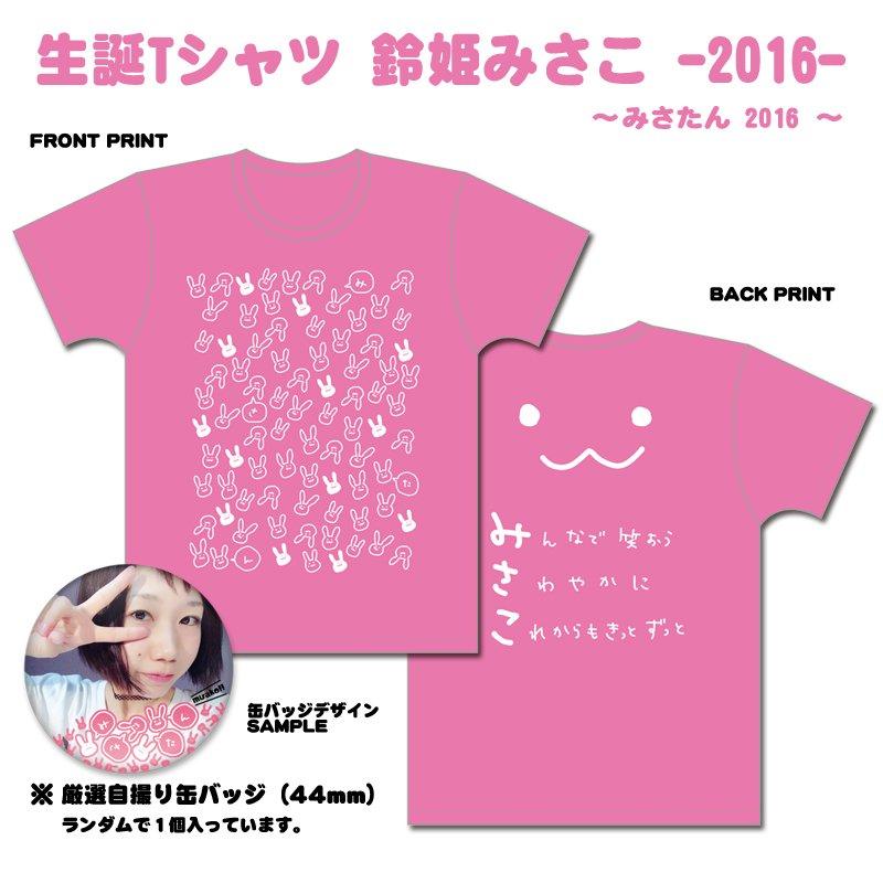 【バンドじゃないもん!】10/11はリーダー・鈴姫みさこさんのお誕生日!生誕Tシャツが今年も発売です。本日20:00〜販売受付開始となります。※ 10/7より順次発送 https://t.co/CH1V1cxDVZ https://t.co/VMZzo9bEjO