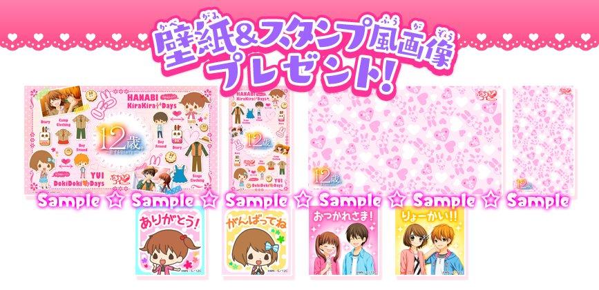 3DS「12歳。~恋するDiary~」公式サイトで、2017年3月までの期間限定で毎月いろんな画像がダウンロードできるプ