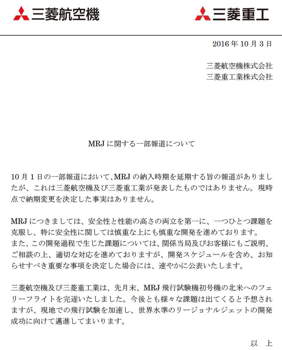 三菱航空機/三菱重工業報道発表  10月1日の一部報道において、MRJの納入時期を延期する旨の報道がありましたが、これは三菱航空機及び三菱重工業が発表したものではありません。現時点で納期変更を決定した事実はありません。 https://t.co/oPzalaj1Uy