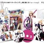 「SERVAMP-サーヴァンプ-」BD&DVD第2巻10月26日発売!イベント優先販売申込券(夜公演用)など特典多数!ア