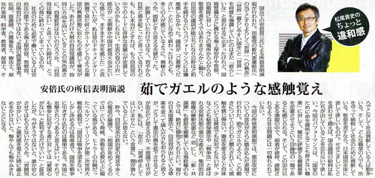 松尾貴史さんの違和感は、多くの国民の違和感であろう。 今進む安倍政権へ危険信号を出している人はかなりいるが、その信号に気づかないのか無関心なのか?引返す事が出来ない所に行く前に、危険信号をキャッチして欲しいものだ。 https://t.co/ExzRVHUJSo