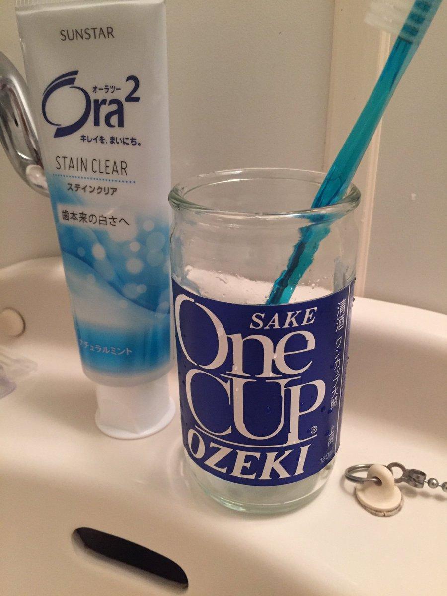 新生活につき歯磨きコップが無かったので本日買ってきました! https://t.co/85858yGPdK