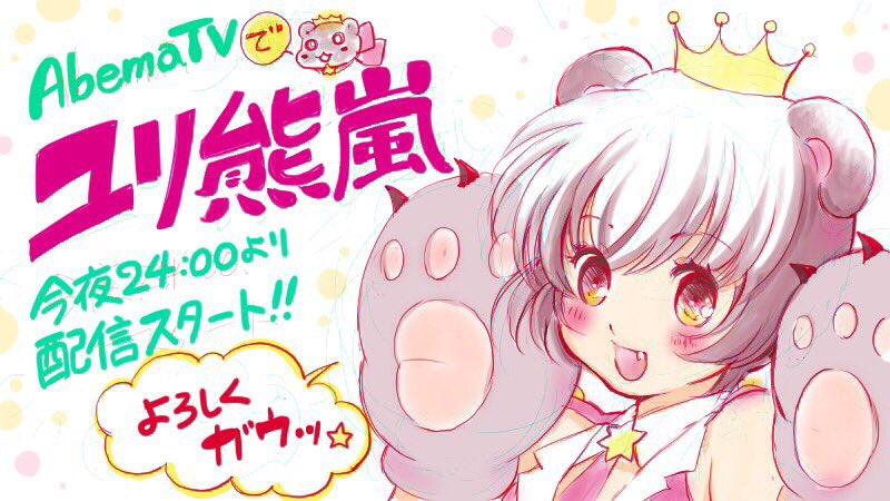 森島先生からイラストいただきましたーっ!まもなくabemaTVさんでユリ熊嵐っ!はじまるよーっ! #yurikuma #
