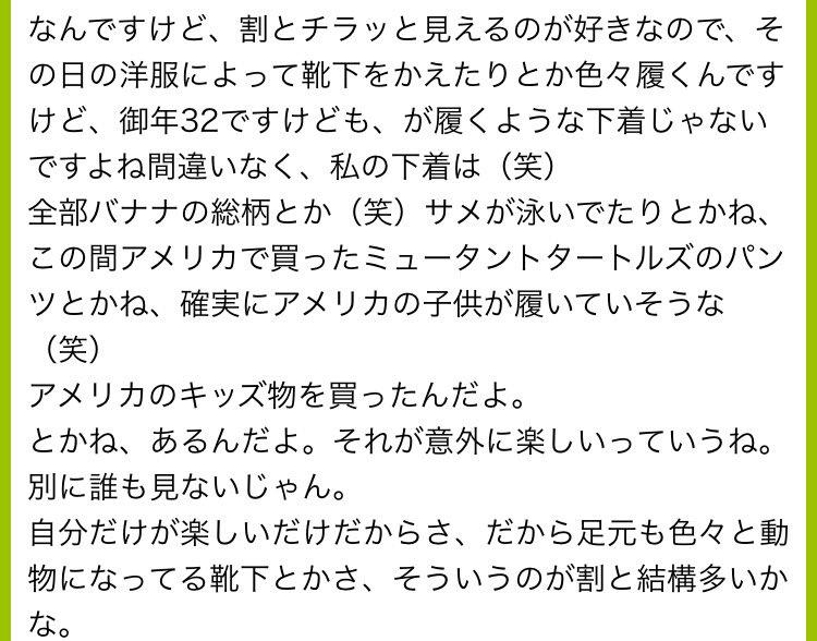 みやけさんがミュータントタートルズのキッズ用パンツを買ったはなし(2012/6/4ラヂオ)