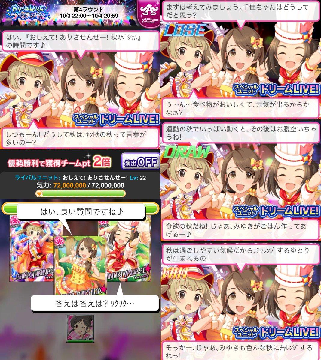 ドリームLIVEフェスティバル スペシャルユニット 『おしえて!ありさせんせー!』(持田亜里沙、横山千佳、柳瀬美由紀) 簡単にまとめました https://t.co/yOxnvBNkQg