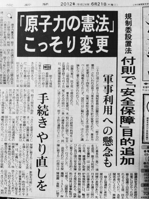 日本の原子力はいつの間にか安全保障目的が入っている というかそれ以外にないのが露呈したのでそうなっている https://t.co/2PK3leMJOO