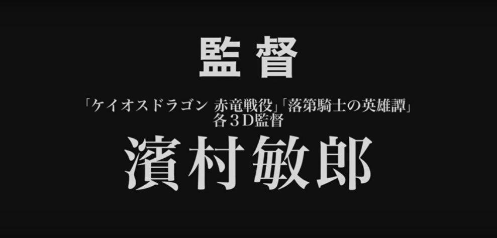 青鬼の映画のCMの『監督:濱村敏郎「ケイオスドラゴン 赤竜戦役」「落第騎士の英雄譚」各3D監督』 のじわじわくる面白さ