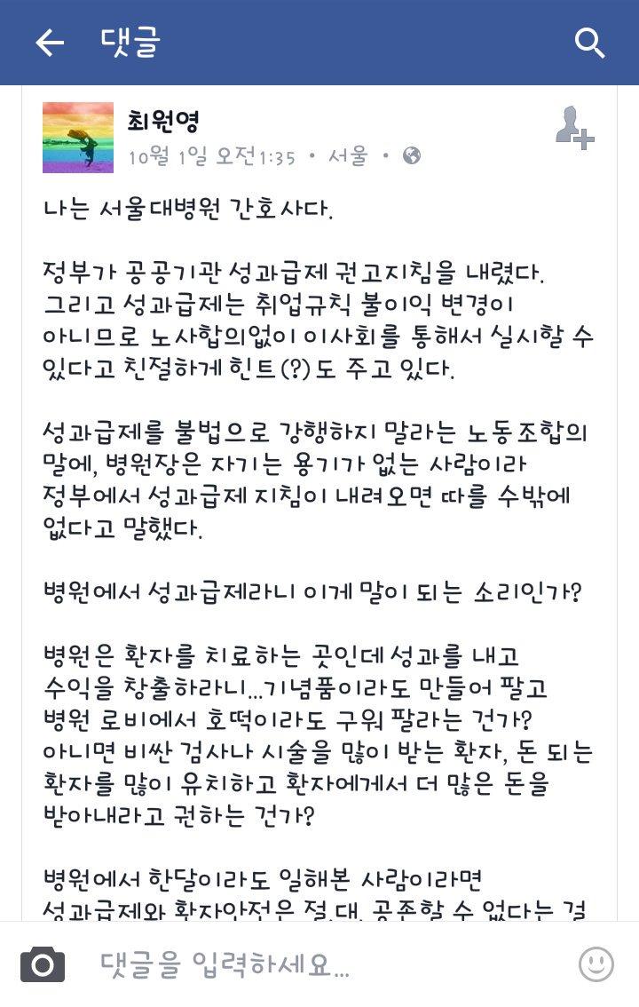 파업중인 서울대병원 간호사의 페북글 한번씩 읽어보세요 https://t.co/4XRb6f1GNo