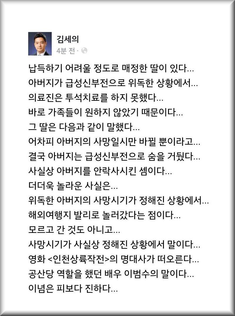 """[""""국민들 멘붕~ing""""] RT @shjm1908:    """"(백남기 사망 관련) MBC 김세의 기자의 일침!"""" https://t.co/ZXmjRuBqOw"""