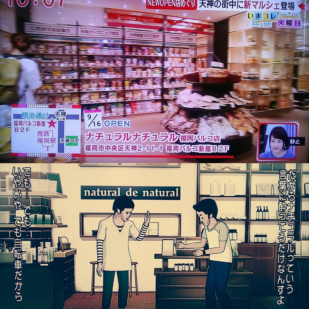 たまたまテレビ見てたらやってた!!福岡に先月オープンした「ナチュラルナチュラル」というお店…って…あれ????これって約