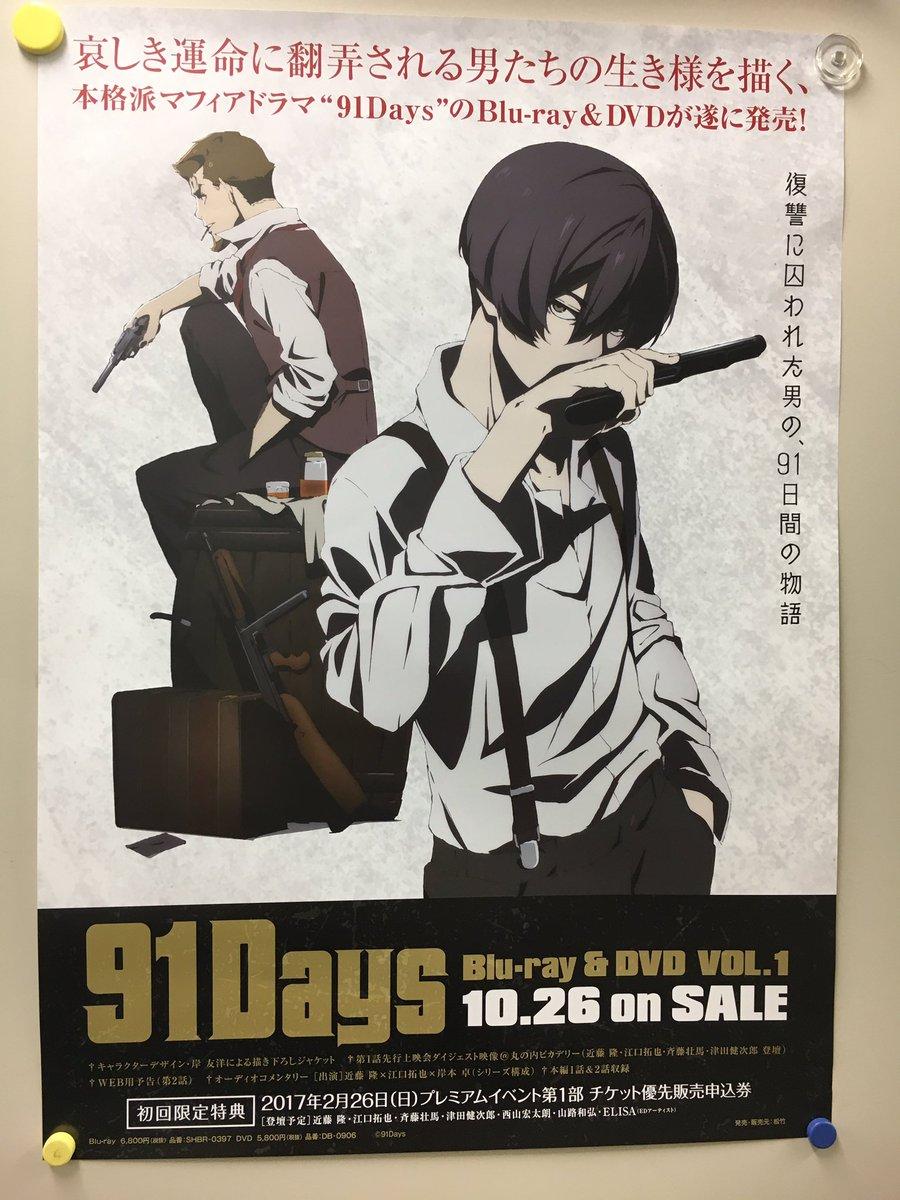 【91Days新ポスター完成】明後日10/6より各店舗にて展開になります。Blu-ray&DVDの情報も載ってい