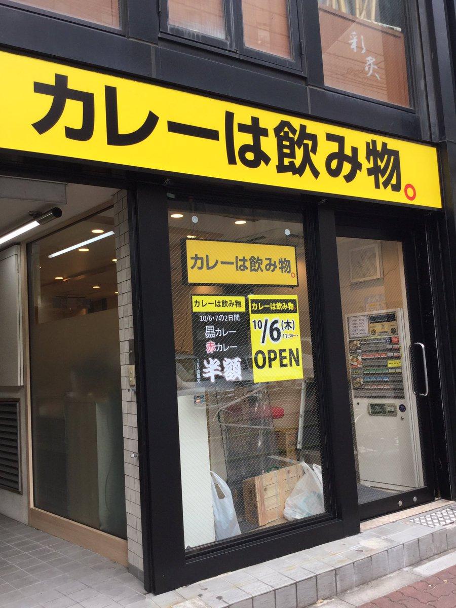 御徒町にカレーは飲み物。がオープンと聞いて、場所は中央通り上野三丁目ヴェローチェのはす向かいあたり、オープン日と翌日は100人限定半額、夜限定の牛カツカレーって他店舗でもあったかしら、楽しみね。    #akiba https://t.co/GLw1IfC4lE