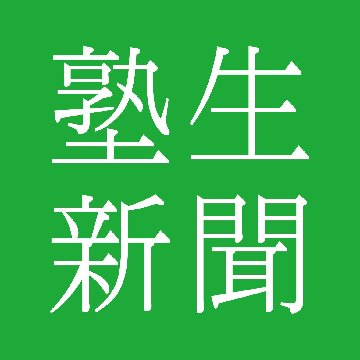 【塾生新聞】 今年度ミスコン中止 運営団体の解散処分受け https://t.co/aNKyQuvH1y #keio_univ #keio #慶應 https://t.co/zEWeCq2HGz