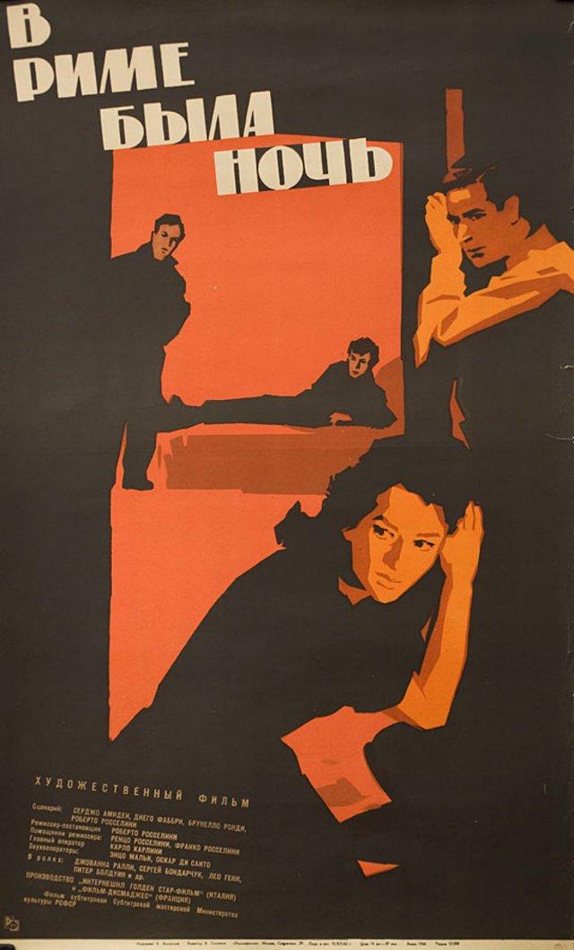 В риме была ночь  кинофильм роберто росселлини 1960