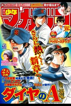 本日「週刊少年マガジン」最新45号配信! 『ダイヤのA』人気投票結果を大発表! Cカラーは9周年記念の『ベイビーステップ