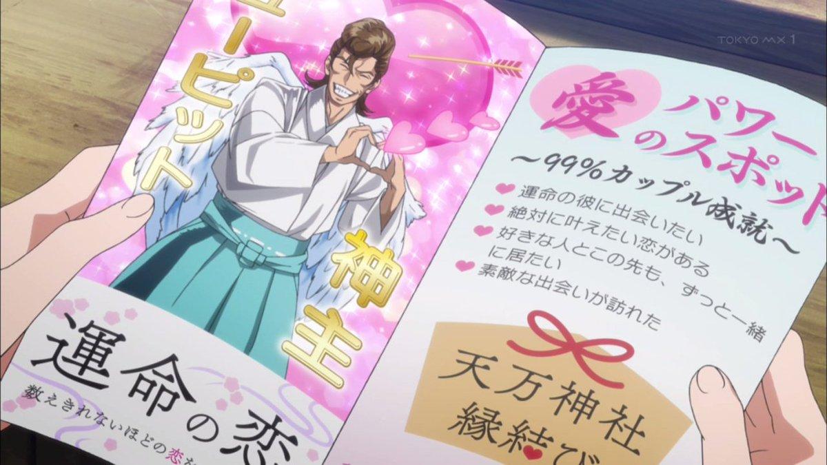 思い出した、スペースダンディだ( ˘ω˘) #matoi_anime